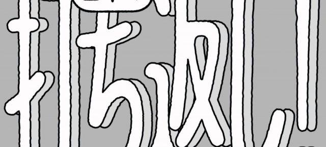 「田中の打ち返し!」第六回(2020,6/18)