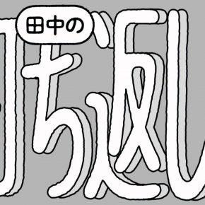 「田中の打ち返し!」第一回(2020,4/20)