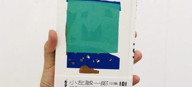 小左誠一郎 句集「101」